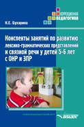 Конспекты занятий по развитию лексико-грамматических представлений и связной речи у детей 5–6 лет с ОНР и ЗПР