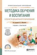 Методика обучения и воспитания в области дошкольного образования. Учебник и практикум для СПО