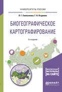 Биогеографическое картографирование 2-е изд., испр. и доп. Учебное пособие для академического бакалавриата