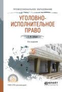 Уголовно-исполнительное право 9-е изд., пер. и доп. Учебное пособие для СПО