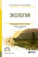 Экология 5-е изд., пер. и доп. Учебник и практикум для СПО