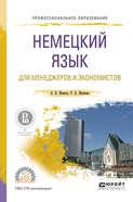 Немецкий язык для менеджеров и экономистов. Учебное пособие для СПО