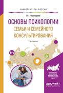 Основы психологии семьи и семейного консультирования 2-е изд., испр. и доп. Учебное пособие для вузов