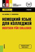 Немецкий язык для колледжей