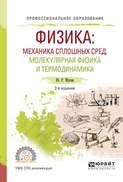 Физика: механика сплошных сред, молекулярная физика и термодинамика 2-е изд., испр. и доп. Учебное пособие для СПО