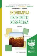 Экономика сельского хозяйства. Учебник для академического бакалавриата