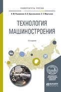 Технология машиностроения 3-е изд. Учебное пособие для вузов
