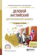 Деловой английский для гостиничного бизнеса 5-е изд., испр. и доп. Учебное пособие для СПО
