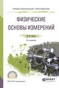 Физические основы измерений 2-е изд., испр. и доп. Учебное пособие для СПО