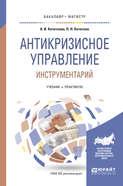 Антикризисное управление. Инструментарий. Учебник и практикум для бакалавриата и магистратуры