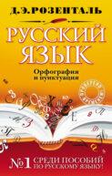 Русский язык. Орфография и пунктуация
