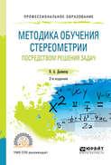 Методика обучения стереометрии посредством решения задач 2-е изд., испр. и доп. Учебное пособие для СПО