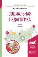 Социальная педагогика 2-е изд., пер. и доп. Учебник для академического бакалавриата