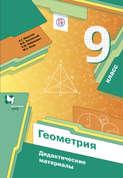 Геометрия. Дидактические материалы. 9 класс