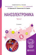 Наноэлектроника в 2 ч. Часть 2 3-е изд., испр. и доп. Учебное пособие для вузов