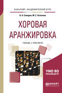 Хоровая аранжировка. Учебник и практикум для академического бакалавриата