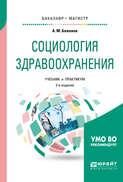 Социология здравоохранения 2-е изд., испр. и доп. Учебник и практикум для бакалавриата и магистратуры