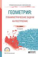 Геометрия: планиметрические задачи на построение 2-е изд. Учебное пособие для СПО