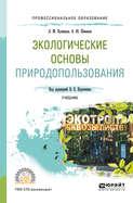 Экологические основы природопользования. Учебник для СПО