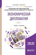 Экономическая дипломатия в 2 ч. Часть 1. Учебник и практикум для бакалавриата и магистратуры