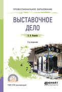 Выставочное дело 2-е изд., пер. и доп. Учебное пособие для СПО