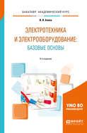 Электротехника и электрооборудование: базовые основы 5-е изд., испр. и доп. Учебное пособие для академического бакалавриата