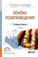 Основы религиоведения 2-е изд., испр. и доп. Учебное пособие для СПО