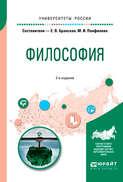 Философия 2-е изд., пер. и доп. Учебное пособие для бакалавриата и специалитета