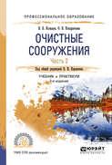 Очистные сооружения в 2 ч. Часть 2 2-е изд., пер. и доп. Учебник и практикум для СПО