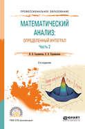 Математический анализ: определенный интеграл в 2 ч. Часть 2 2-е изд., пер. и доп. Учебное пособие для СПО