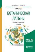 Ботаническая латынь 2-е изд., пер. и доп. Учебник и практикум для академического бакалавриата