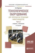 Технологическое оборудование для переработки продукции животноводства. В 2 ч. Часть 2 2-е изд., пер. и доп. Учебник и практикум для академического бакалавриата