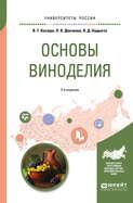 Основы виноделия 2-е изд., испр. и доп. Учебное пособие для вузов