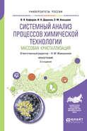 Системный анализ процессов химической технологии: массовая кристаллизация 2-е изд., пер. и доп. Монография