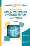 Материаловедение: методы исследования структуры и состава материалов 2-е изд., пер. и доп. Учебное пособие для академического бакалавриата