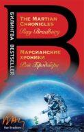 The Martian Chronicles \/ Марсианские хроники