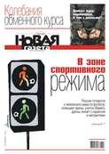 Новая Газета 53-2018