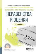 Основы математического анализа: неравенства и оценки. Учебное пособие для СПО
