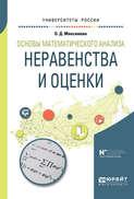 Основы математического анализа: неравенства и оценки. Учебное пособие для вузов