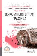 Инженерная 3d-компьютерная графика в 2 т. Том 2 3-е изд., пер. и доп. Учебник и практикум для СПО
