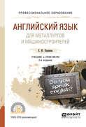 Английский язык для металлургов и машиностроителей 2-е изд., испр. и доп. Учебник и практикум для СПО