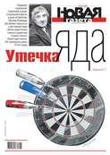 Новая Газета 70-2018