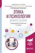 Этика и психология делового общения 2-е изд., пер. и доп. Учебное пособие для академического бакалавриата
