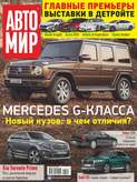 Автомир 05-2018