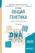 Общая генетика. Практический курс 2-е изд., пер. и доп. Учебное пособие для академического бакалавриата
