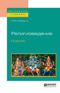 Религиоведение. Индуизм. Учебное пособие для бакалавриата и магистратуры