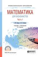 Математика для экономистов. В 2 ч. Часть 1 2-е изд., пер. и доп. Учебник и практикум для СПО