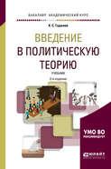Введение в политическую теорию 2-е изд., пер. и доп. Учебник для академического бакалавриата