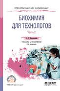 Биохимия для технологов в 2 ч. Часть 2 2-е изд. Учебник и практикум для СПО