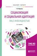 Социализация и социальная адаптация лиц с инвалидностью 2-е изд., пер. и доп. Учебное пособие для бакалавриата и магистратуры